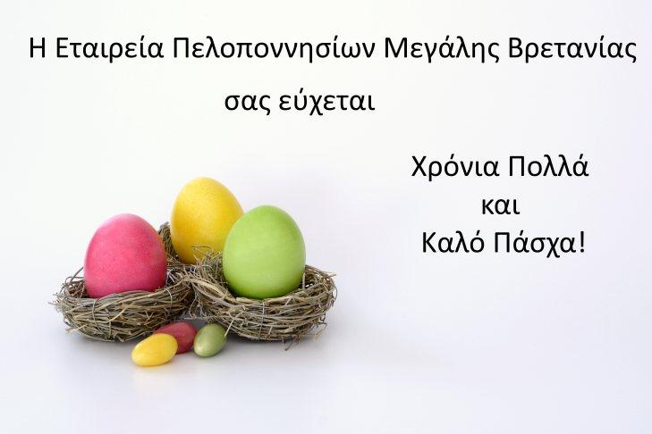 2018_Euxes_Kalo_Pasha_card