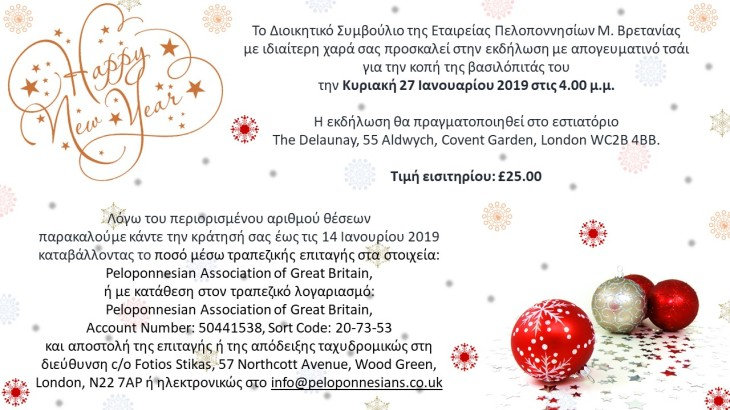 2019_Vasilopita_Invitation